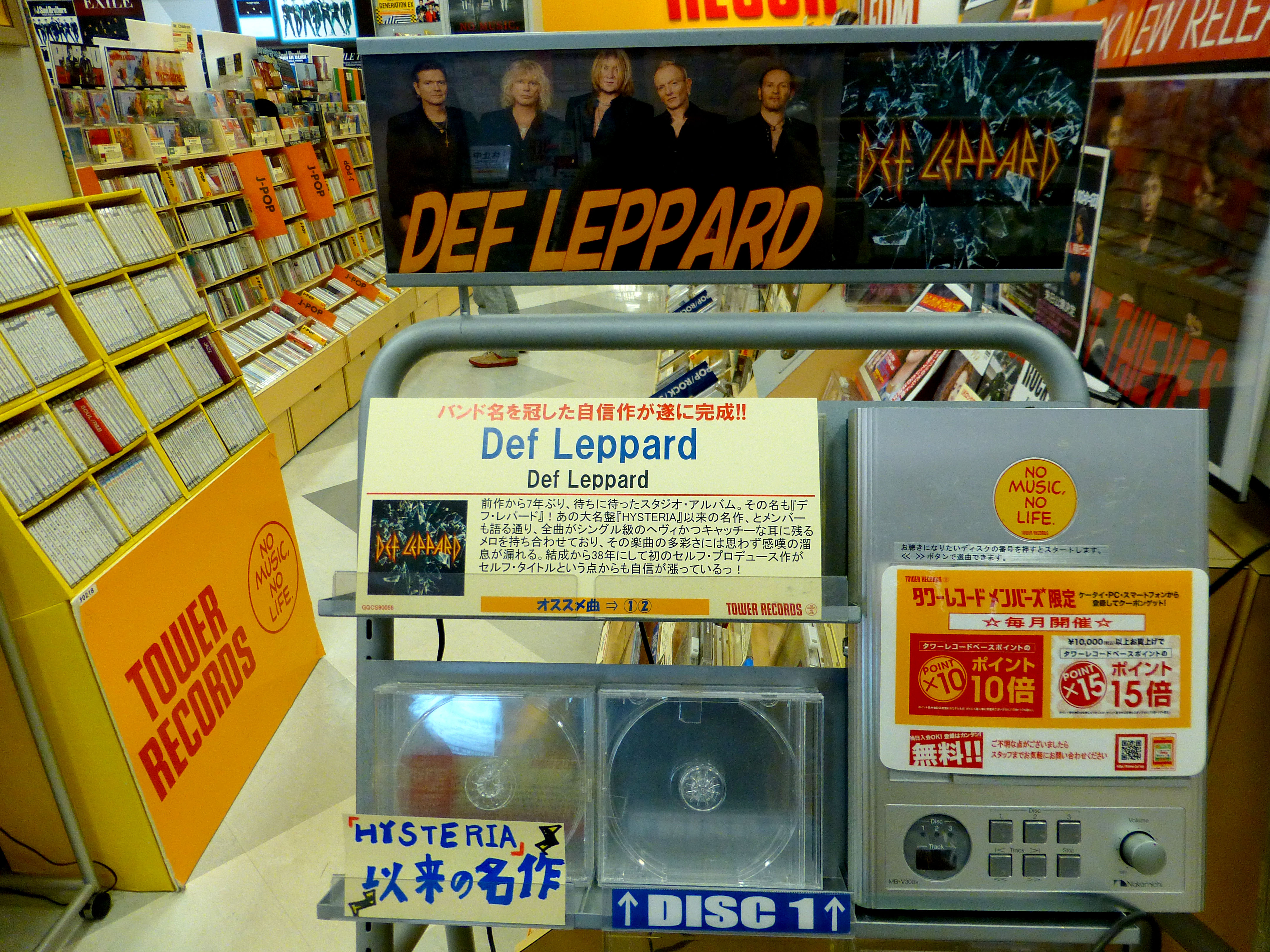 Japan Tower DL Display Oct 2015 - 2